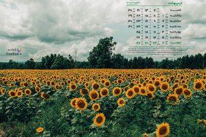 دانلود تقویم اردیبهشت ۱۳۹۸