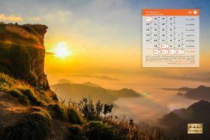 دانلود تقویم مهر ۱۳۹۹ مخصوص دسکتاپ
