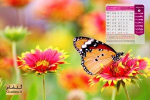تقویم های دسکتاپ خرداد ۱۴۰۰